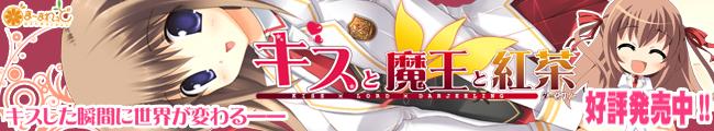 『キスと魔王と紅茶』応援中!