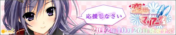 ま~まれぇど新作第7弾『恋色マリアージュ』