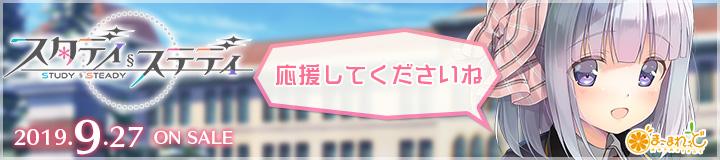 ま〜まれぇど新作第12弾『スタディ§ステディ』